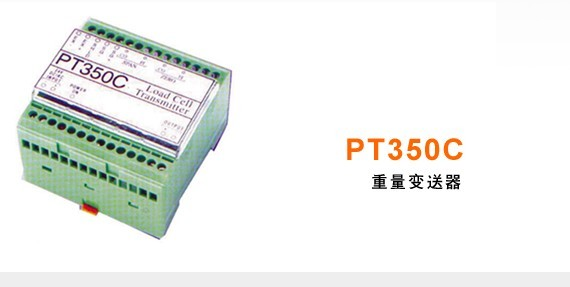 PT350C重量变送器