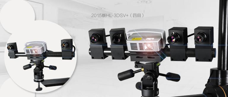 经济型三维扫描仪HL-3DX+
